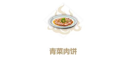 《妄想山海》青菜肉饼怎么制作