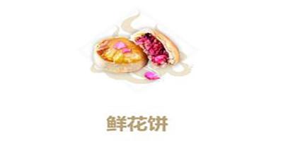 《妄想山海》鲜花饼怎么制作