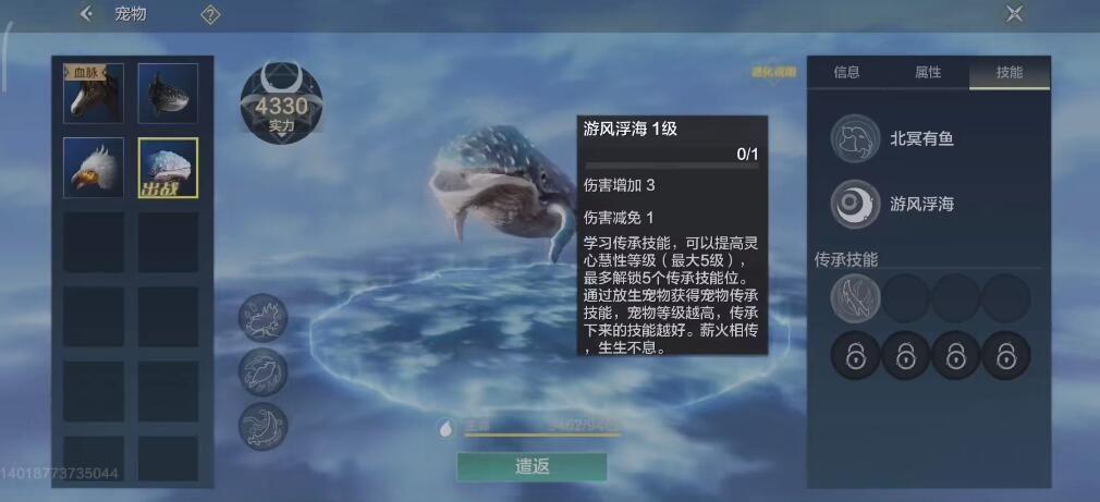 《妄想山海》寒冥鲲怎么进化