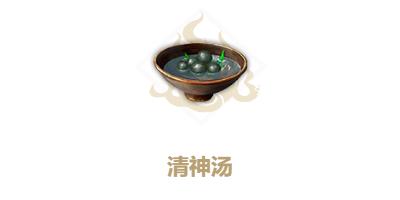 《妄想山海》清神汤怎么制作