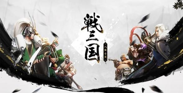 《战三国八阵奇谋》关羽