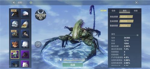 《妄想山海》尾刺蝎和棘龙哪个好