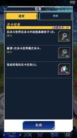 《游戏王决斗链接》杏子任务怎么过