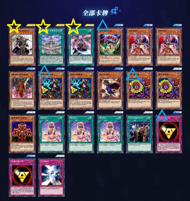 《游戏王决斗链接》魔力爆发卡组怎么玩
