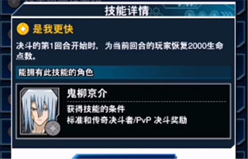 《游戏王决斗链接》鬼柳京介怎么获得