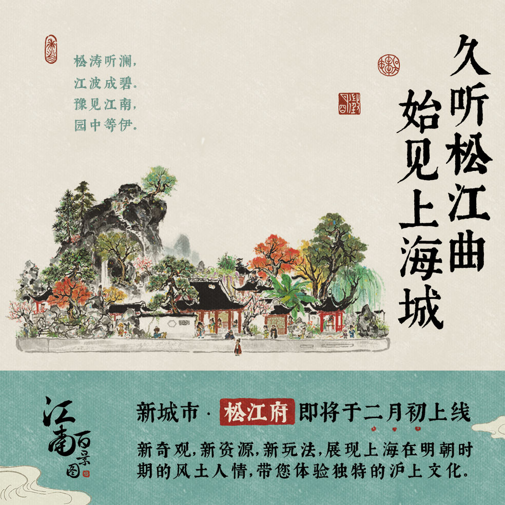《江南百景图》松江府什么时候上线