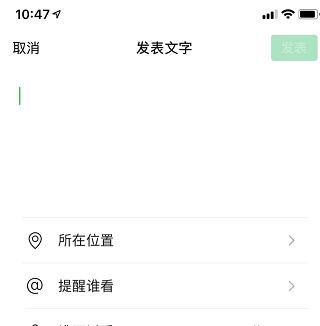 2021微信纯文字朋友圈怎么发
