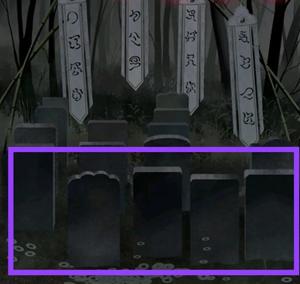 《纸嫁衣》第二章牌子怎么摆