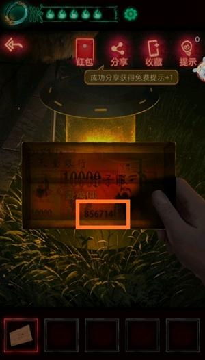 《纸嫁衣》第三章信件密码怎么用