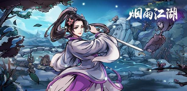 《烟雨江湖》春节集字有什么技巧
