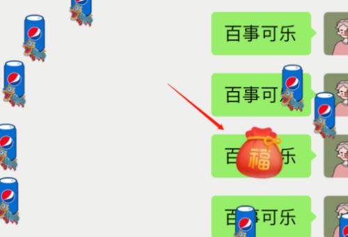 《微信》8.0可乐特效怎么出