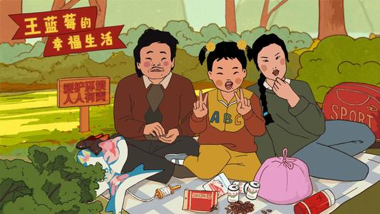 《王蓝莓的幸福生活》3-7怎么过