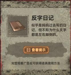 《纸嫁衣2奘铃村》反字日记怎么看