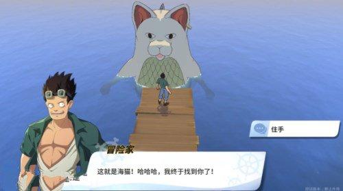 《航海王热血航线》目标是海猫任务怎么完成