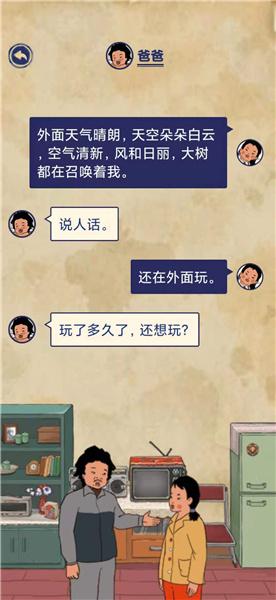 《王蓝莓的幸福生活》3-6怎么过
