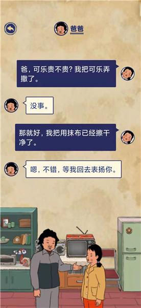 《王蓝莓的幸福生活》3-8怎么过