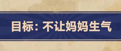 《王蓝莓的幸福生活》3-10怎么过